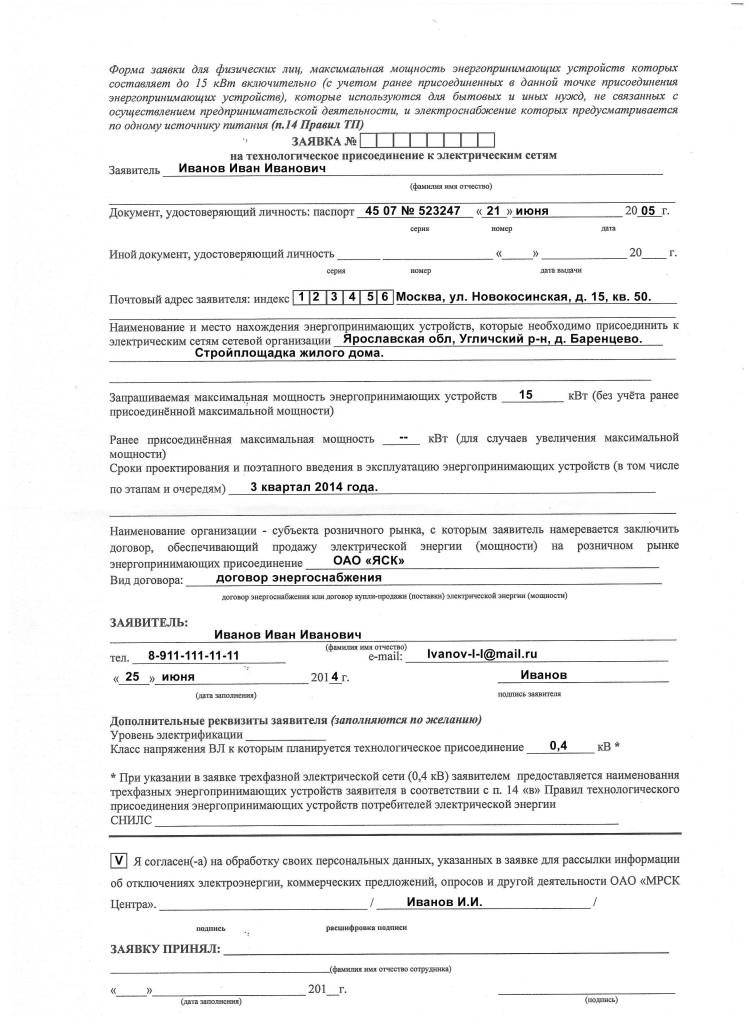 Разрешение для подключения электричества электроснабжение загородного дома лужск