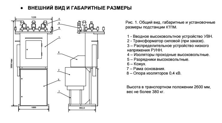 Устройство трансформаторных подстанций